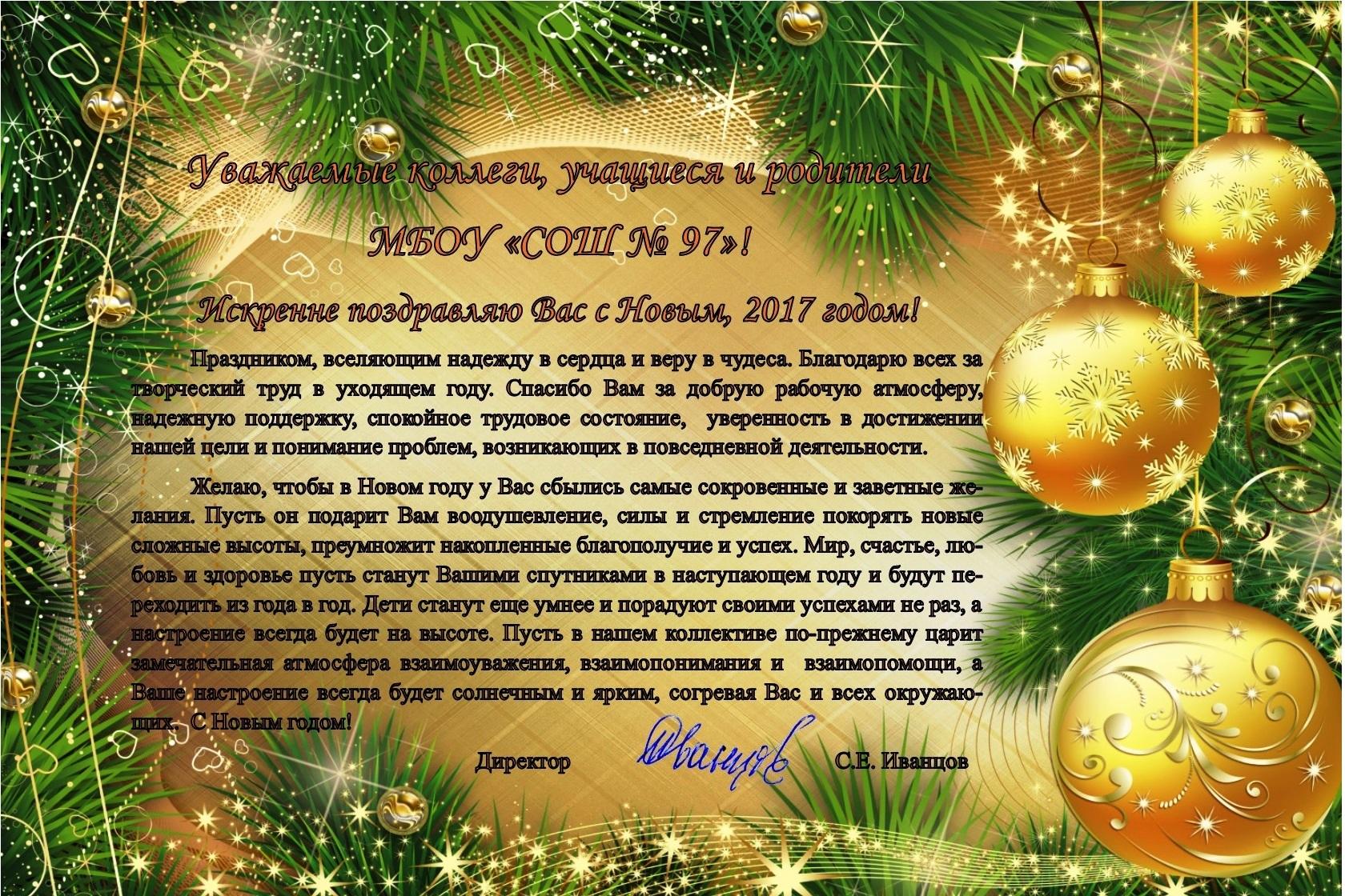 Новогодние приколы-поздравления 29